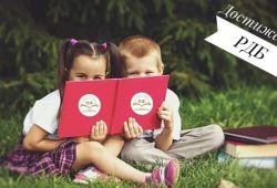 Достижения РДБ во Всероссийском конкурсе «Самый читающий регион».